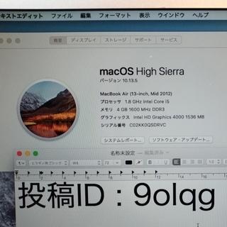 【macOS Mojave対応】MacBook Air 13インチ...