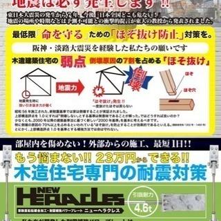 怖い地震に最優先は、柱と基礎を繋ぐ耐震対策!