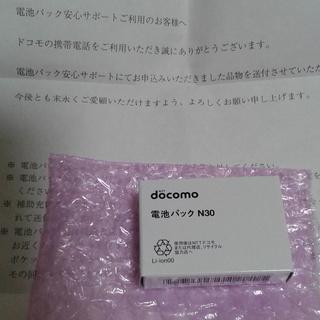 「取引中」docomo純正 電池パック [N30] 新品未使用