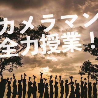【カメラど素人でも、生涯カメラマンとして生きる全力授業】 @香川