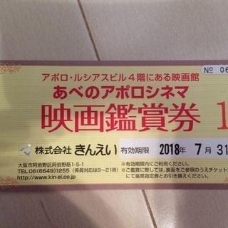 アポロシネマ映画鑑賞券