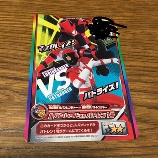 ルパンレンジャー vs パトレンジャー カードダス