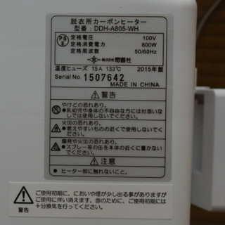 壁掛け脱衣所カーボンヒーター(人感センサー搭載) リモコン付き ...