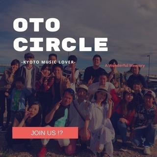 京都の社会人クラブミュージックサークル音楽仲間募集中♩