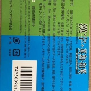 電子辞書(SEIKO SR150) - 東大阪市