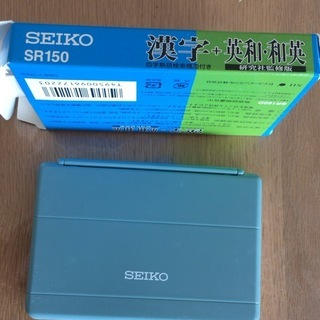 電子辞書(SEIKO SR150) - 家電