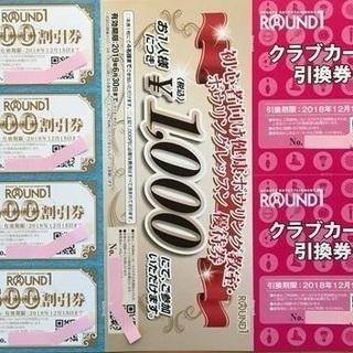ラウンドワン株主優待券2000円分+クラブカード引換券2枚+プレ...