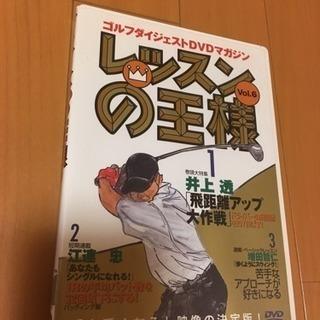 ゴルフレッスン用DVD