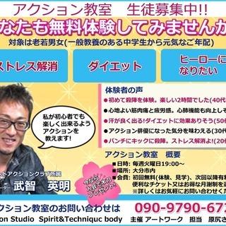 アクション教室メンバー募集!!!