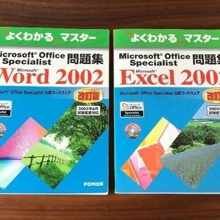 最終値下げ!Microsoft Office★問題集!2冊セット(...