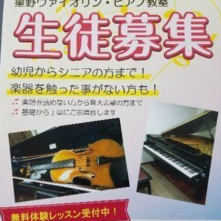 ヴァイオリンやピアノで情操教育