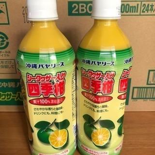 果汁100%濃縮還元  シークワーサー