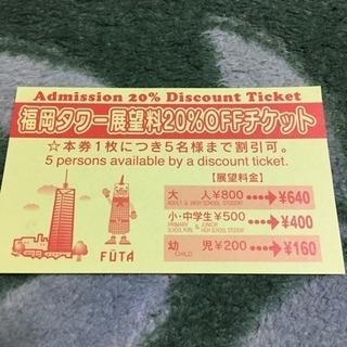 福岡タワー  割引チケットです