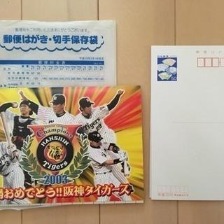 2003 タイガース優勝記念ハガキセット 美品