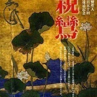 ★別冊太陽 親鸞 未読品 親鸞聖人750回大遠忌記念出版★