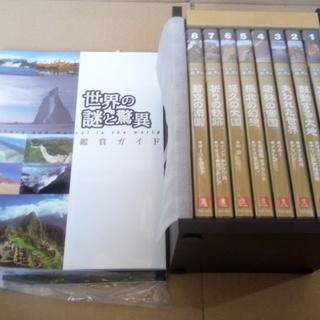 030 ユーキャン「世界の謎と驚異」DVD全8巻BOX SET 未開封