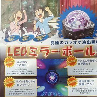 LED ステージ照明 MagicBall