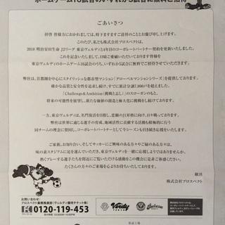 【値下げしました】東京ヴェルディ サッカー観戦 チケット