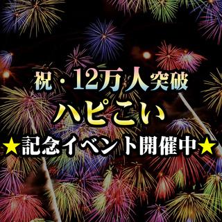 11月3日・4日【和歌山】街コン◆女性急募!
