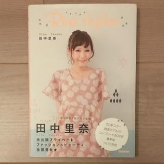 【美品】田中里奈 スタイルブック / Rina rhythm (...