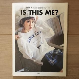 田中里奈 コーディネイトブック / IS THIS ME?