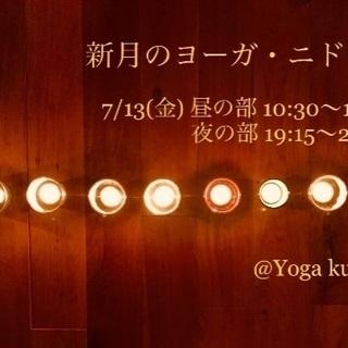7/13【新月のヨーガ・ニドラー】...