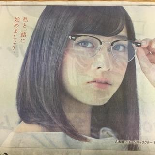 【橋本環奈】新聞の切り抜き(30年6月25日付)