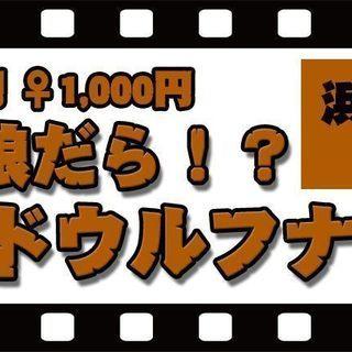 7月18日(水) 【浜松】だれが狼だら!?気になる最新トレンド恋活...