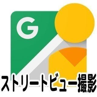Googleストリートビュー撮影【店内】