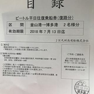 釜山〜福岡高速船ビートル平日ペア往復乗船券