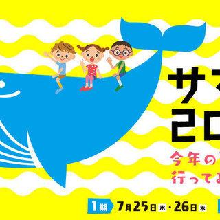 【 サマクル2018 】 ~IT×英語! 子ども向け夏休みプログラ...