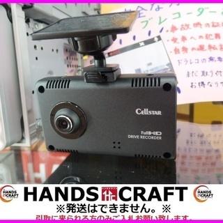 セルスター カメラ一体型ドライブレコーダー CSD-570FH