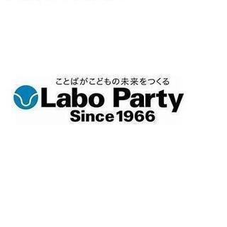 子ども英語教室「ラボ三番町パーティ」体験レッスン受付中!