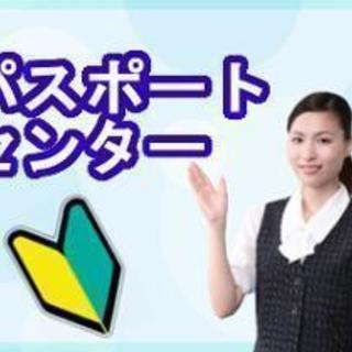 PCスキル不要・パスポートセンター横浜で週3×5hからの受付事務(...