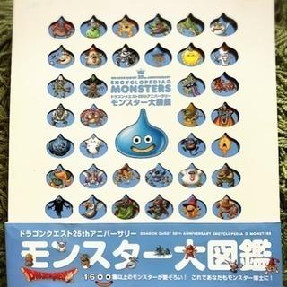 美品   25thアニバーサリー モンスター大図鑑
