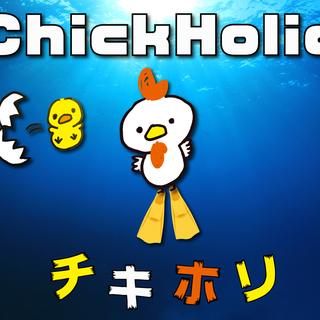 ダイビングサークル『ChickHolic』 次回は8/15 新宿に...