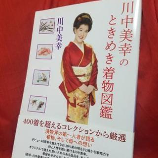🌺新品🌺川中美幸のときめき着物図鑑