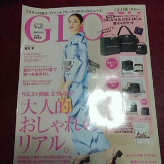 グロー8月号 最新号 雑誌のみ