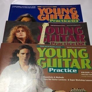 ヤングギタープラクティス 3冊