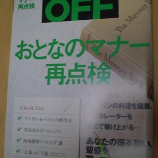 日経おとなのOFF 2012.9号
