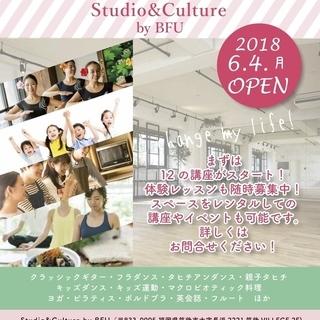 『スタジオ&カルチャーbyBFU(クラシックギター教室)』
