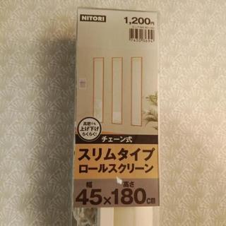 ニトリ ロールスクリーン未使用【取引中】