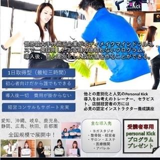 横浜でパーソナルトレーナーの資格を取りませんか?