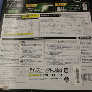開封未使用品 IRIS OHYAMA アイリスオーヤマ 丸形LEDランプ LDFCL3240N  リモコン付き 札幌 西岡発 - 札幌市
