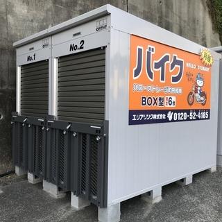 【月極・バイク収納】ハローストレージ町田相原(バイクBOX)