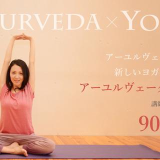 【7/10】アーユルヴェーダ・ヨガ:90分の体験クラス
