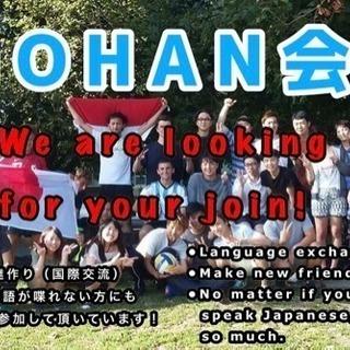GOHAN会 Recruiting new friends
