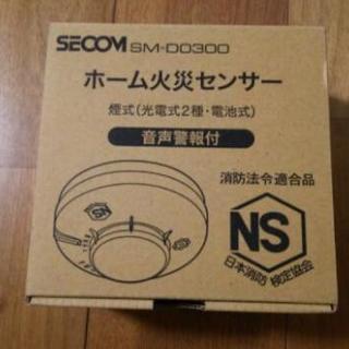 新品未使用 SECOM 火災センサーSM-D0300 煙式