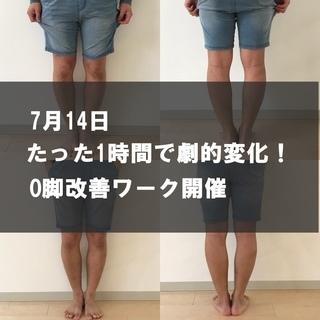 【7月14日(土)緊急開催】1時間で変わる⁉O脚改善ワーク