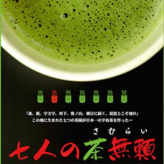 宇治茶の郷の市民劇「七人の茶無頼(さむらい)」
